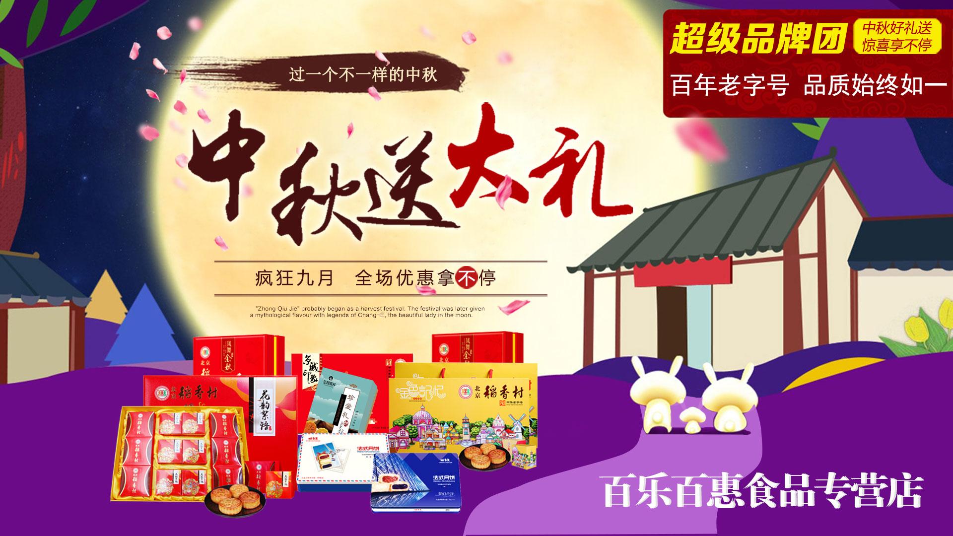 中秋微场景_京东中秋美食节_宣传型微场景案例- 兔展h5作品