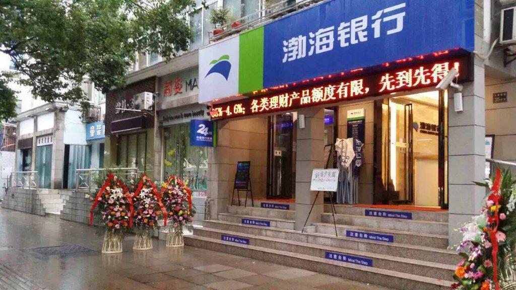 深圳渤海银行招聘_渤海银行武汉招聘 图片合集
