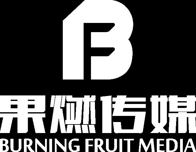 梦幻岛餐饮管理公司旗下果燃文化传媒有限公司创建于2016年初,是南通