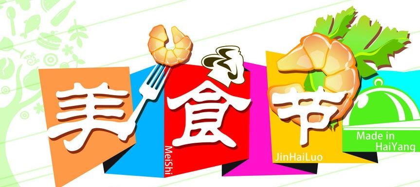 南城幼儿园迎新年美食节活动邀请函美食拼盘创意图片